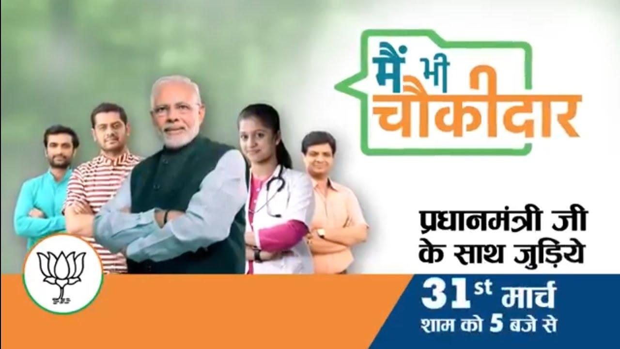me bhi chowkidar hu campaign