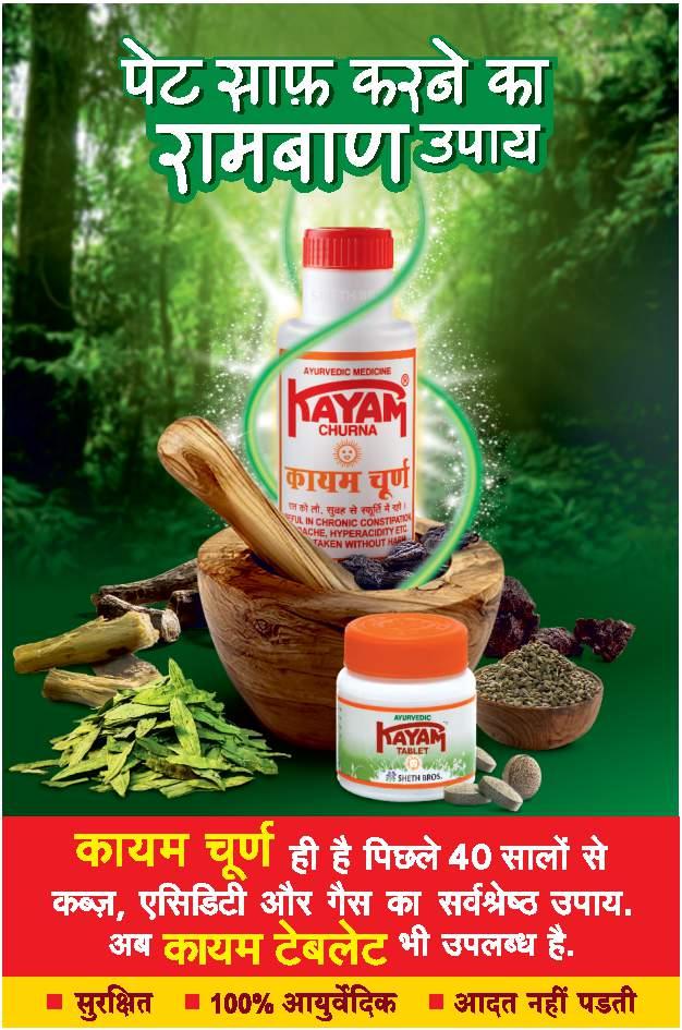 kayam churna ads